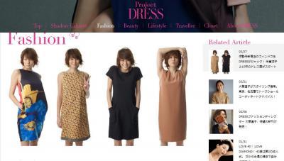 米倉涼子、新創刊ファッション雑誌でアラフォーの代表に! 恋活
